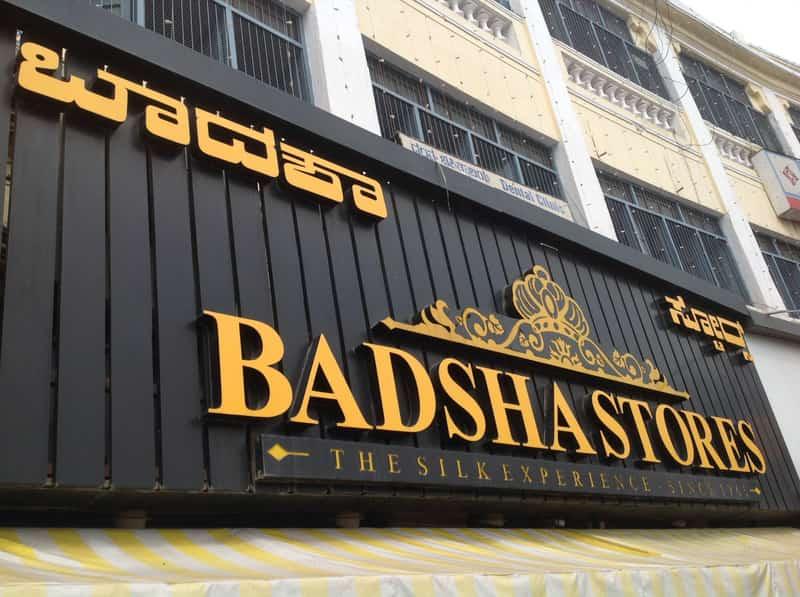 Badsha Stores - The Silk Experience Since 1965